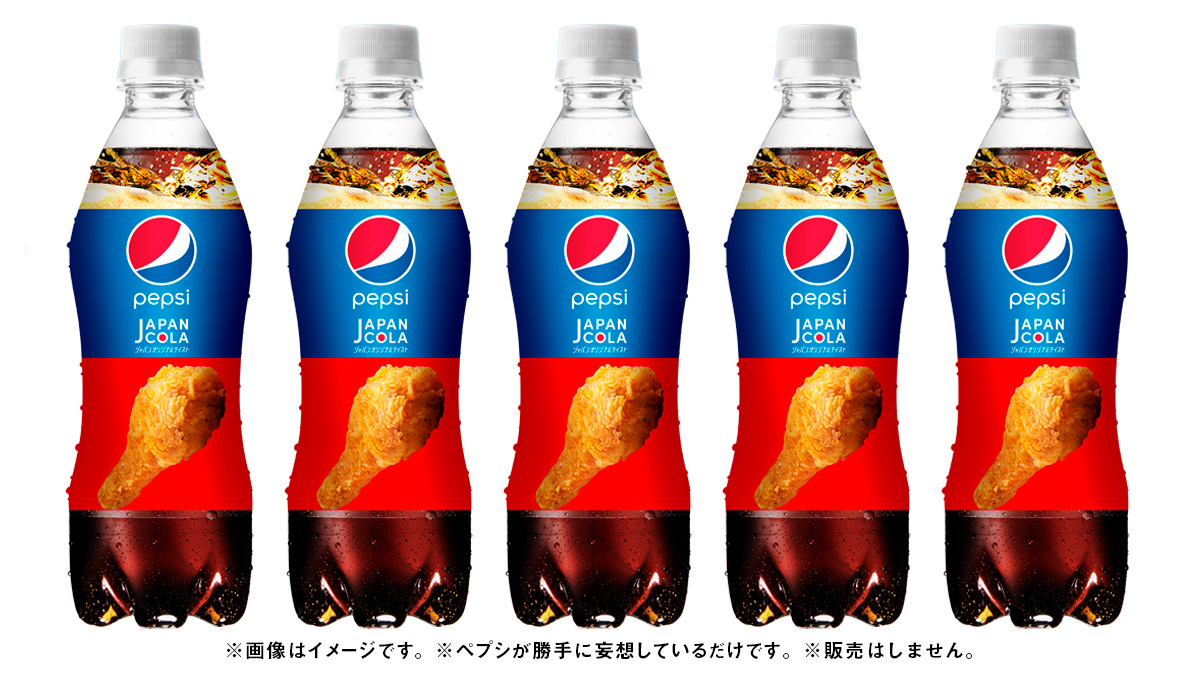 ケンタッキーくん(@KFC_jp)へ.....  #ペプシ を買うと....#KFC のチキン無料クーポンが当たる #ペプチキ キャンペーン、9/30(木)まで開催中なわけだけど....  ね〜一緒に盛り上げようよ〜何でもいいから返事求む! こんな商品を妄想しちゃってるくらいうちら相性いいって思ってるよマジで! https://t.co/paIah12uyf