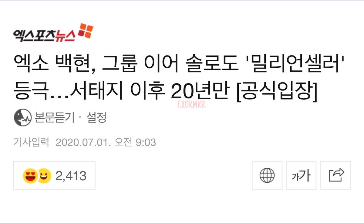 "[ARTICLE] 200701 #EXO #BAEKHYUN following group, becomes ""Million seller"" with solo album. almost 20 years after Seo Taiji 👏🏻👏🏻🎉🎉 n.news.naver.com/entertain/arti… @weareoneEXO @B_hundred_Hyun #엑소 #백현 #Candy #Delight #큥_밀리언셀러_축하해 #MILLHYUNSELLER #BAEKHYUN1stMillionSeller"