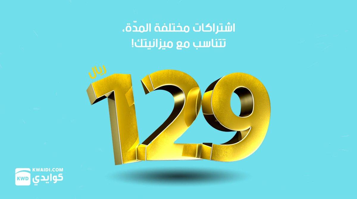3 شهور، 6 شهور أو سنة .. سعر متجرك يبدأ من 129ريال ..! https://t.co/OOsgE5mOt5