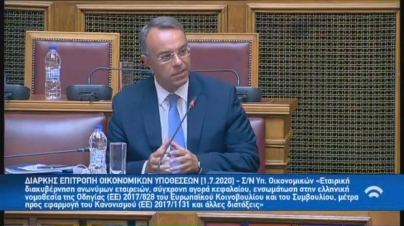 """""""Το υπό συζήτηση Σχέδιο Νόμου αποσκοπεί στην πιο αποτελεσματική και διαυγή Εταιρική Διακυβέρνηση των Ανωνύμων Εταιριών, προσαρμόζοντας παράλληλα το υφιστάμενο πλαίσιο λειτουργίας της Αγοράς Κεφαλαίου στα νεότερα ελληνικά και ευρωπαϊκά δεδομένα, https://t.co/l4HhgveLxJ"""