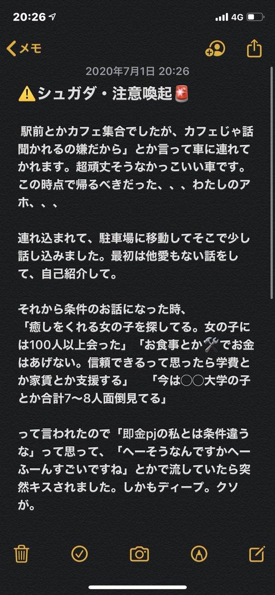 地雷 大阪 シュガダ