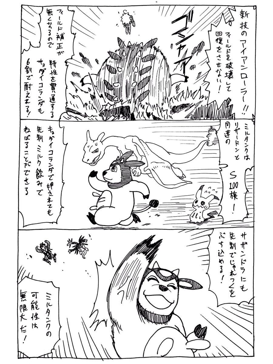 ゴリランダー グラスシード ゴリランダー/コメントログ