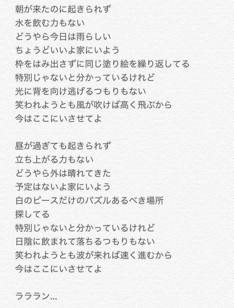 将 暉 菅田 歌詞 虹 虹 菅田