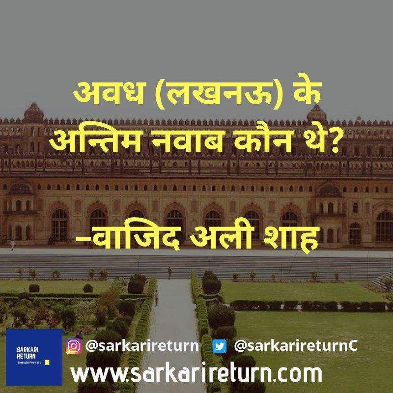 Follow now @SarkarireturnC Follow now @SarkarireturnC    #gktoday  #gk  #gktrick  #gkunion  #gktraining  #currentaffairs  #currentlyreading  #maths  #history  #naukari #ssc  #upscaleresale  #upscmotivation  #upsc2020  #generalknowledge  #generalknowledgeofrajasthan  #railwaypic.twitter.com/nI13pYxhvv