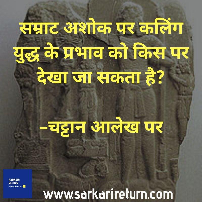 Follow now @SarkarireturnC  Follow now @SarkarireturnC   #gktoday  #gk  #gktrick  #gkunion  #gktraining  #currentaffairs  #currentlyreading  #maths  #history  #naukari #ssc  #upscaleresale  #upscmotivation  #upsc2020  #generalknowledge  #generalknowledgeofrajasthan  #railwaypic.twitter.com/m1Vs5yynXw