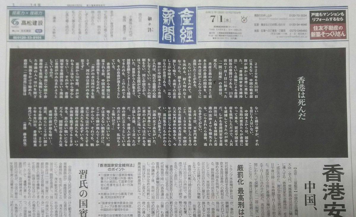 """香港独立の旗を持っていた人物が国家安全維持法違犯第1号で逮捕されるなど返還23周年の今日、多くの人が検挙された。産経は1面トップを黒地にして藤本欣也特派員が""""香港は死んだ""""と題し「目に見えない戦車部隊が静かに香港に進駐した」と。自由と人権が消えた世界がどんなものか。目に焼きつけたい。 https://t.co/Uab16K4CXI"""
