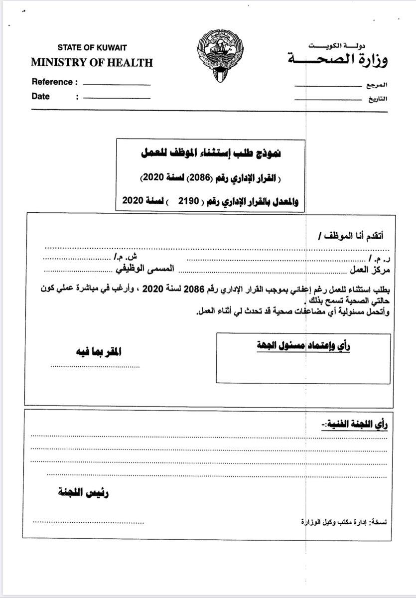 عبدالكريم العبدالله On Twitter نماذج طلب الاعفاء من العمل و الاستثناء للعمل في وزارة الصحة التي تم تحديثها لمن يرغب بالحصول على هذه النماذج