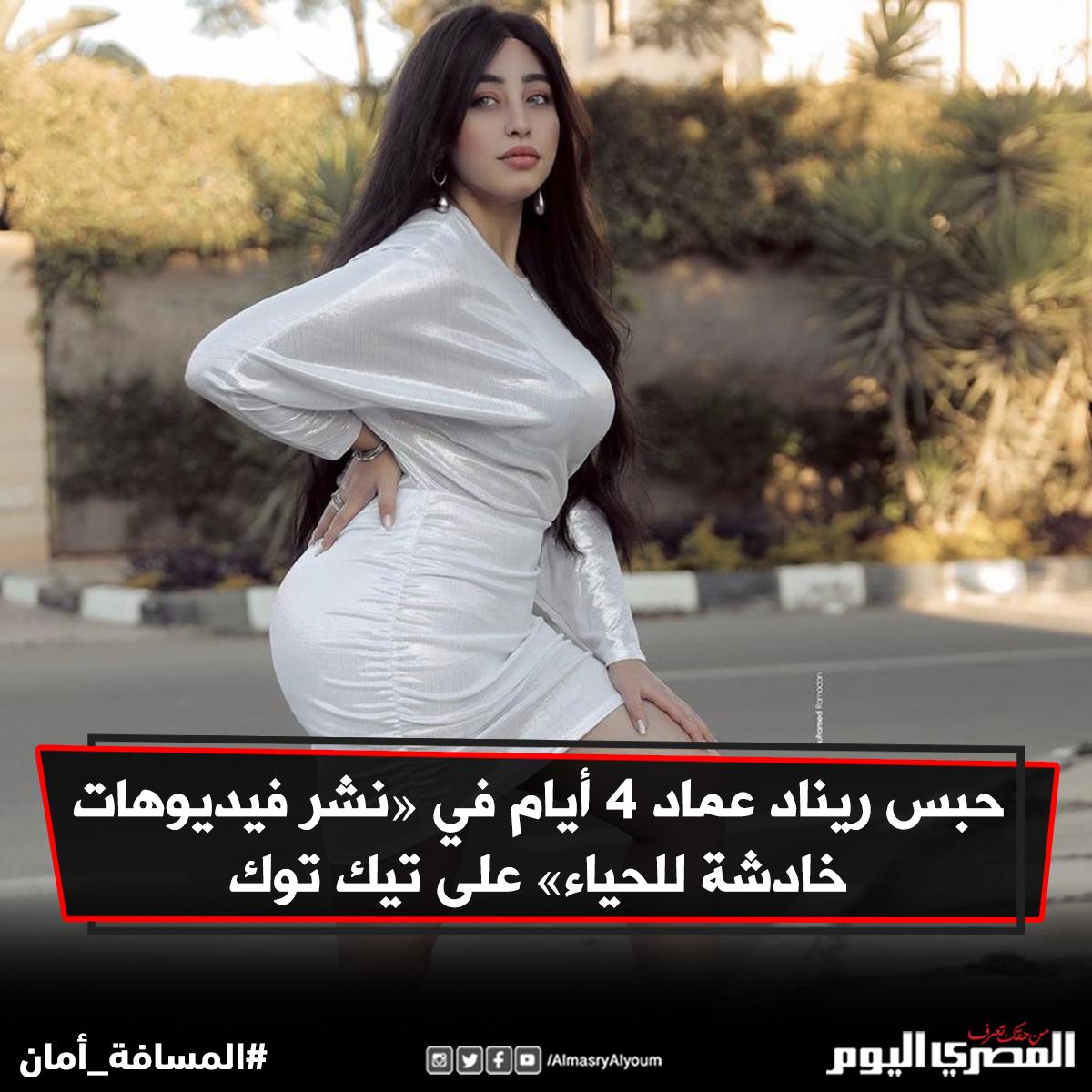 صحيفة المصري اليوم   حبس #ريناد_عماد 4 أيام في «نشر فيديوهات خادشة للحياء»  على #تيك_توك