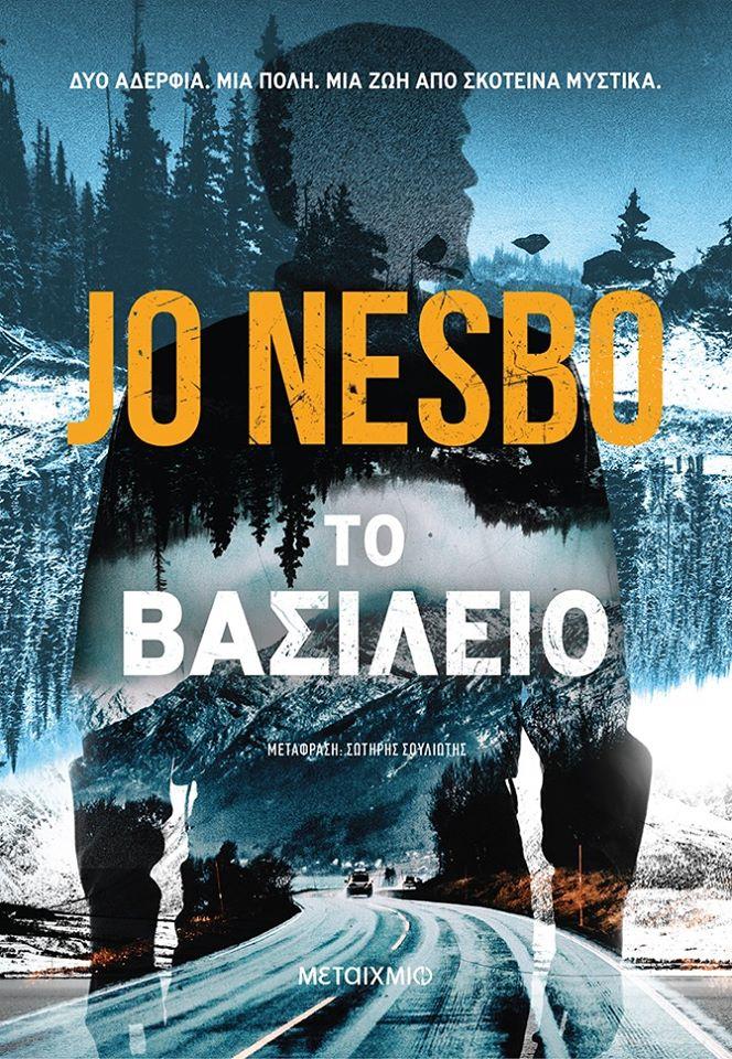 Αποκαλυπτήρια!  Μας είπατε τη γνώμη σας και έχουμε και επίσημα εξώφυλλο για το επόμενο βιβλίο του Jo Nesbo  Στις 17/9/2020 θα κυκλοφορήσει το νέο συγκλονιστικό θρίλερ του ροκ σταρ της αστυνομικής λογοτεχνίας, «Το βασίλειο»:https://t.co/lAMQcLo6O2  #JoNesbo #TheKingdom  #metaixmio https://t.co/USlDF8i1Mj