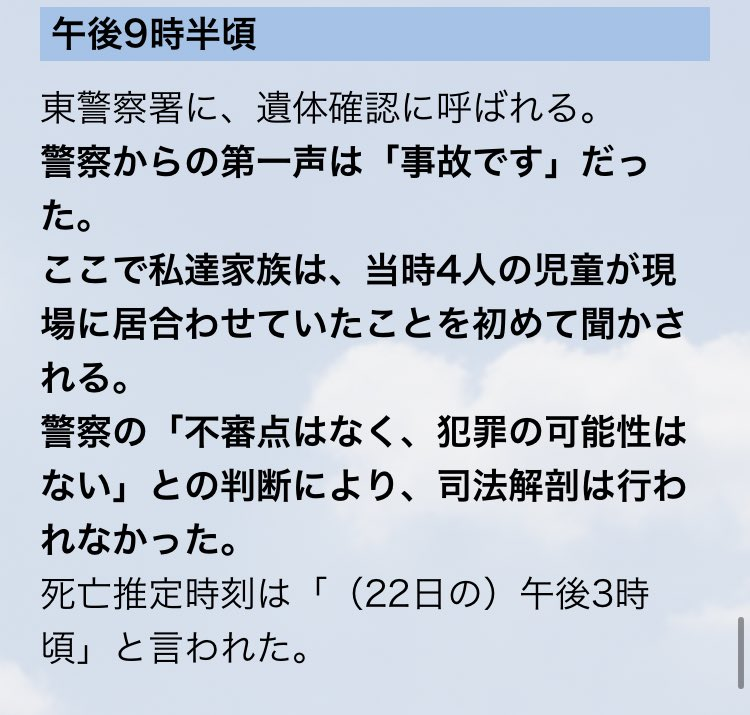 県 小学生 水難 事故 高知