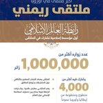 """Image for the Tweet beginning: حضور دولي """"استثنائي"""" لـ #رابطة_العالم_الإسلامي"""