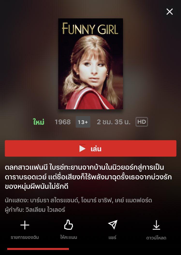 """Don't bring around a cloud To rain on my parade"" จะบอกว่าพยายามหา #FunnyGirl ดูมานานมาก หาดูยากมากกกก พอรู้ว่าเข้า #Netflix คือแทบร้องงเลย ใครที่ดู Glee คงคุ้นเคยเพลง Don't rain on my parade จากเรื่องนี้แน่ๆ #movietwit #NetflixTHpic.twitter.com/Du6wcO7y53"