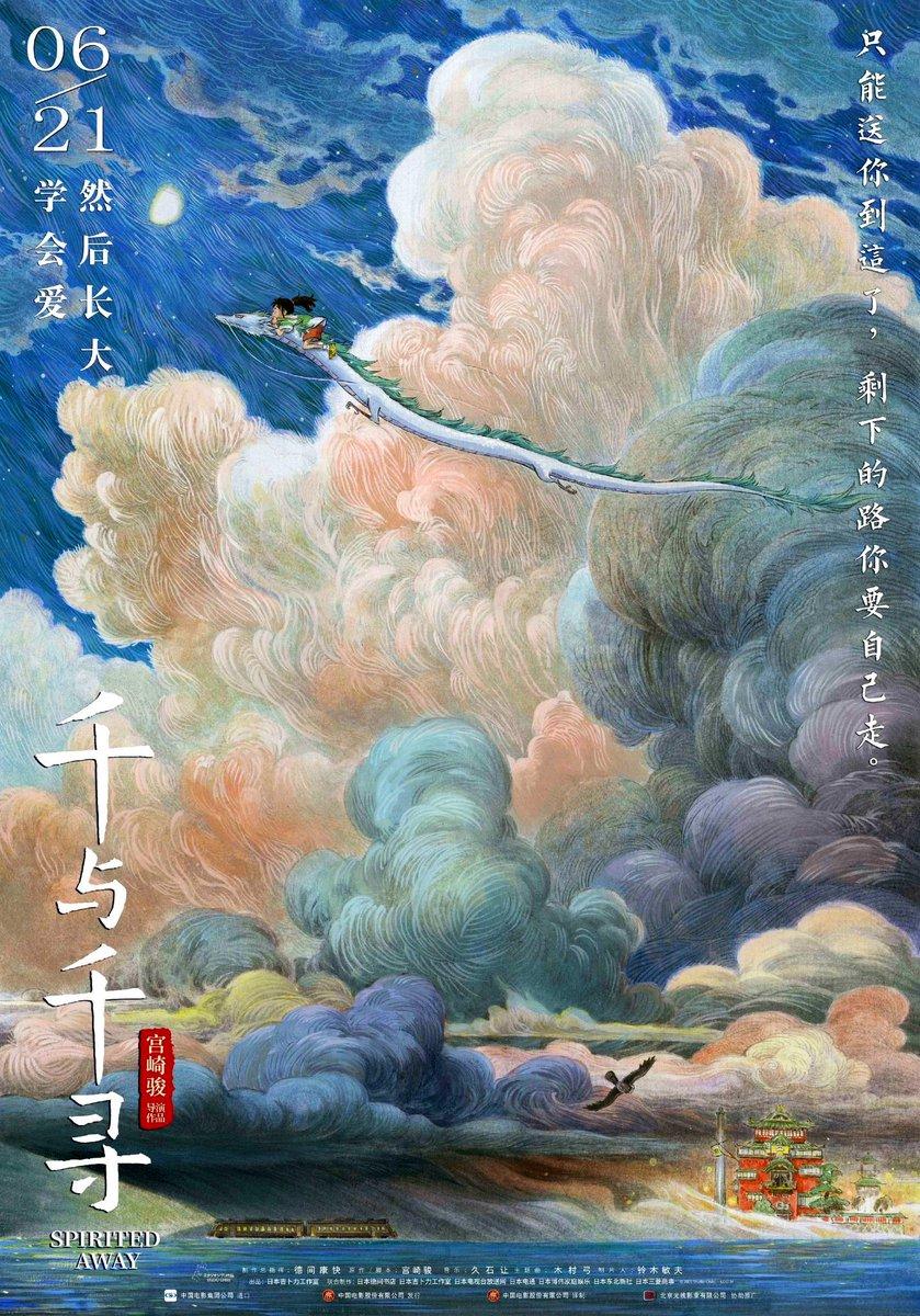 test ツイッターメディア - やっぱ中国のとなりのトトロと千と千尋の神隠しのポスターは美しいと思う https://t.co/HkRFW7aBcX