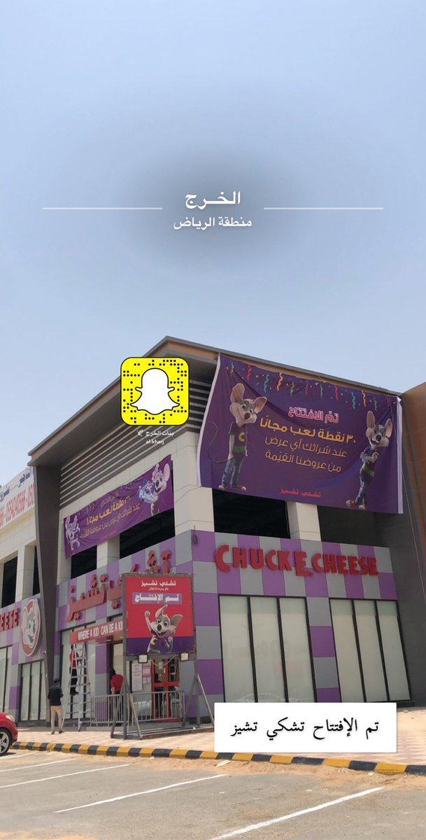 Manarat Al Khobar International رحلة تشكي تشيز