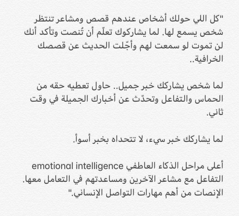 """""""المستمعين الجيدين عُملة نادرة.. وجميلة جداً."""" لـ أحمد الردادي https://t.co/zZvQjQ7gwF"""
