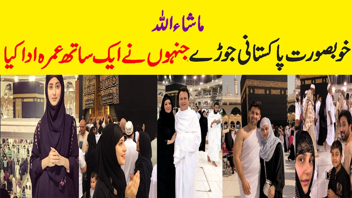 Pakistani Celebrities Couples Who Perform Umrah|Pakistani Celebrities Wh... https://youtu.be/qnTnhAV8kWk  via @YouTube  #pakistanicelebrities  #pakistaniactress  #pakistaniactors  #celebritiescouples  #pakistanidramas  #Pakistani  #ErtugrulGhazipic.twitter.com/SISa60JrKW