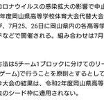 Image for the Tweet beginning: 岡山県高等学校体育大会代替大会 #サッカー #令和2年度 #7月下旬開幕