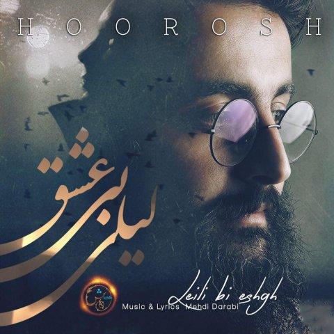 دانلود آهنگ جدید هوروش باند به نام لیلی بی عشق Download New Song By Hoorosh Band Called Leili Bi Eshgh https://tinyurl.com/y9mbhnxepic.twitter.com/fqaZvapUPn