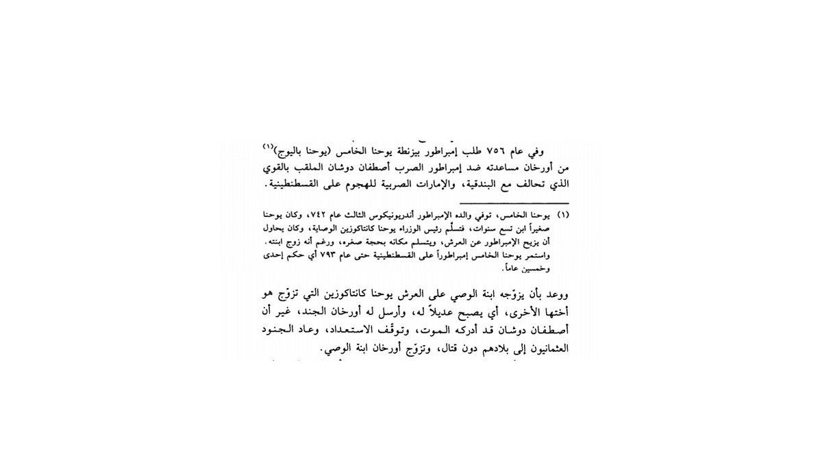 سعر كتاب التاريخ الإسلامي لمحمود شاكر