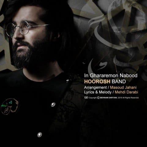دانلود آهنگ جدید هوروش باند به نام این قرارمون نبود Download New Song By Hoorosh Band Called In Ghararemon Nabood https://tinyurl.com/y7do64cupic.twitter.com/RWEQoittP9
