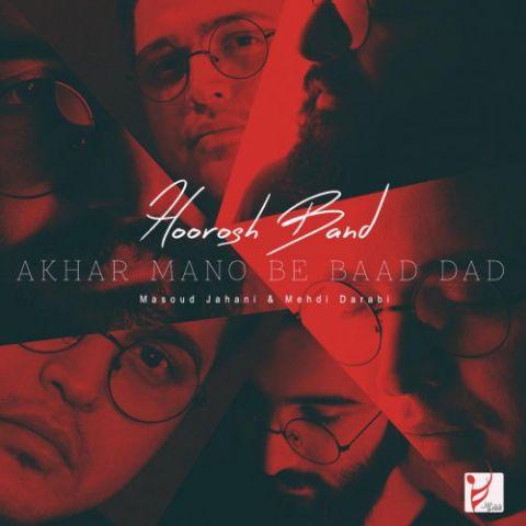 دانلود موزیک ویدیو جدید هوروش باند به نام آخر منو به باد داد Download New Music Video By Hoorosh Band Called Akhar Mano Be Baad Dad https://tinyurl.com/ybf9lyx7pic.twitter.com/i8X5IB3py4
