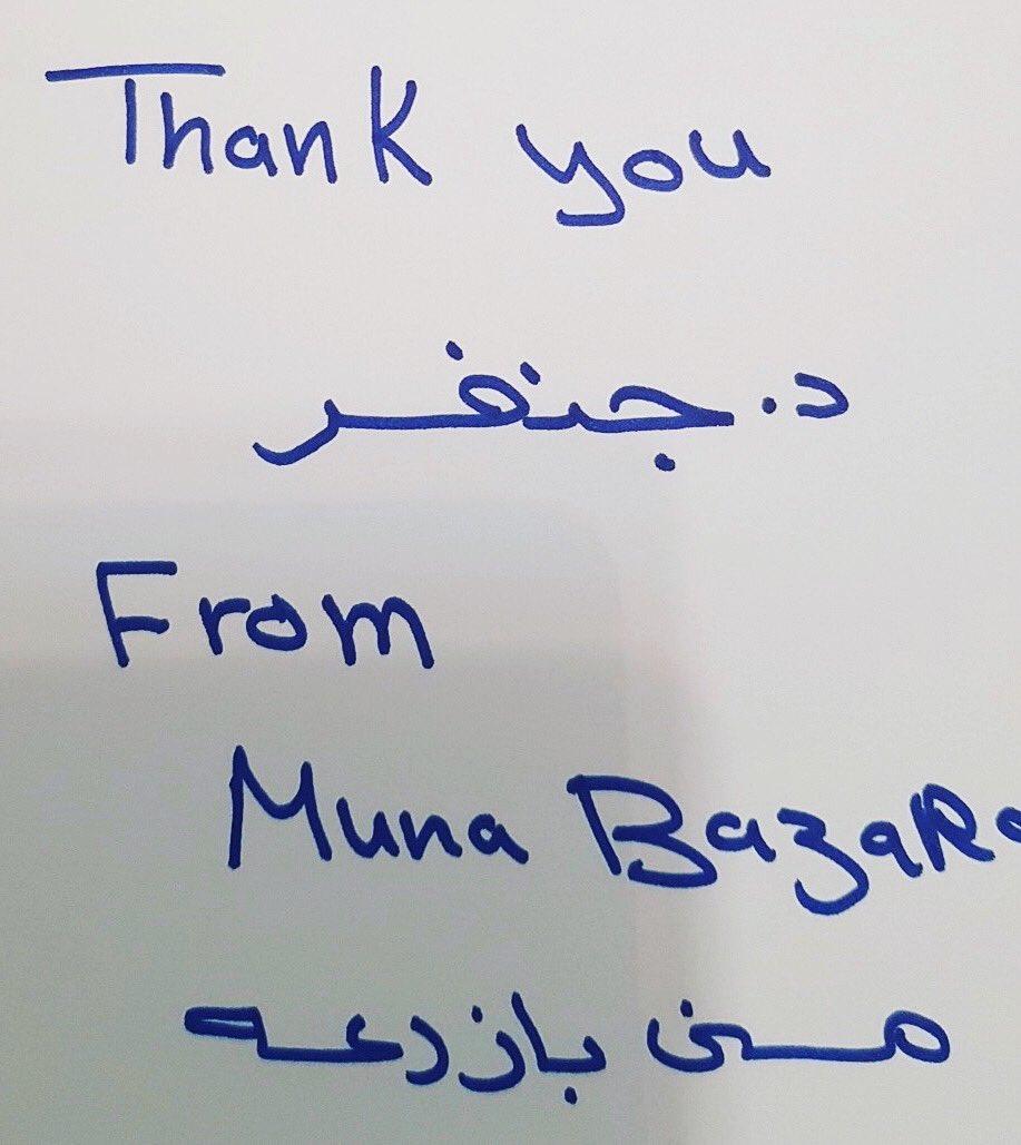 Such a special gift! My name in Arabic! Thank you, @muna4u25! ❤️