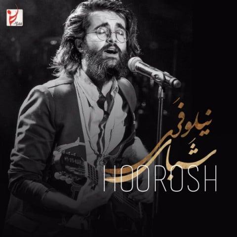 دانلود آهنگ جدید هوروش باند به نام شبای نیلوفری Download New Song By Hoorosh Band Called Shabaye Niloofari https://tinyurl.com/y9v5xl2spic.twitter.com/foYwVwT2DR