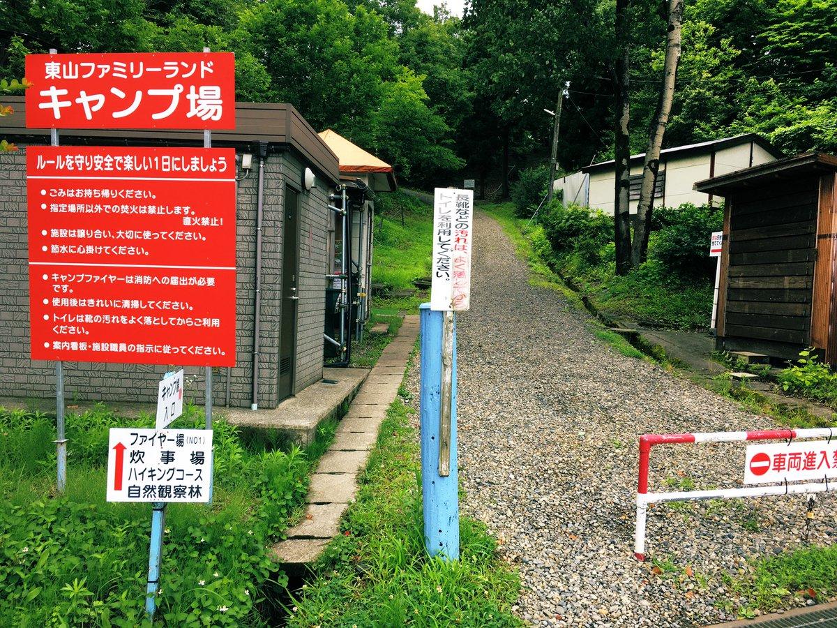 キャンプ 新潟 場 無料