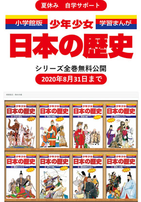 ありがたい小学館、学習漫画『少年少女日本の歴史』を8月末までネットで全巻無料公開  @itm_nlabより