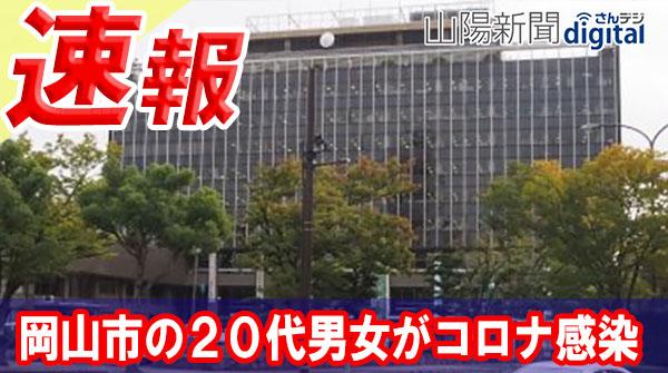 【速報】岡山市の20代男女がコロナ感染 岡山県内27人に