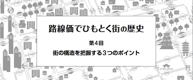 国税庁より、令和2年分の路線価図等が公開されました。 財務省広報誌では、昭和から令和の「路線価」を手がかりに街の歴史をひもとく記事を連載中!市街地の移り変わりを知ることで「路線価」という言葉をより身近に感じていただけると思います。ご興味がある方はこちら↓ https://t.co/yUH9oN9UJ2 https://t.co/bjY9rPzsJt https://t.co/dr8q5XQydi