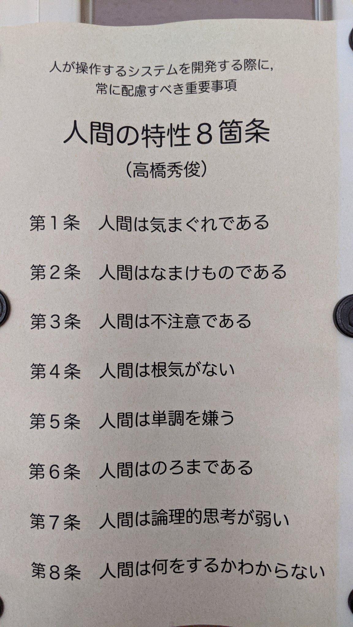 研究室に貼ってある紙が最高過ぎる!高橋秀俊先生による「人間の特性8箇条」!