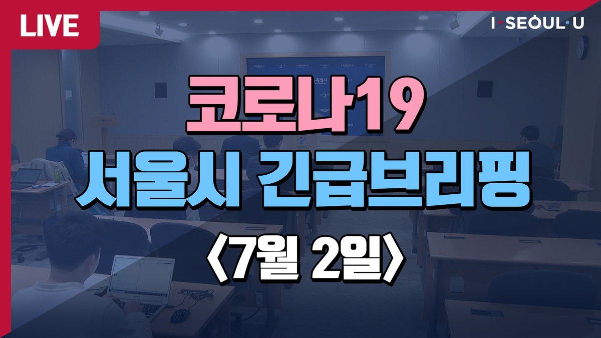 [LIVE] #코로나19 서울시 긴급브리핑(7월 2일)👉youtu.be/iANmCQBXhqk ✔일시 : 2020년 7월 2일 (화) 오전 11시 ✔장소 : 서울시청 2층 브리핑룸 ✔내용 : 서울시 코로나19 발생현황 및 조치사항 등