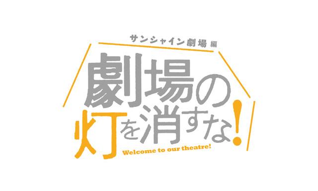劇団☆新感線×サンシャイン劇場で豪華な面々、「劇場の灯を消すな!」第2弾が決定