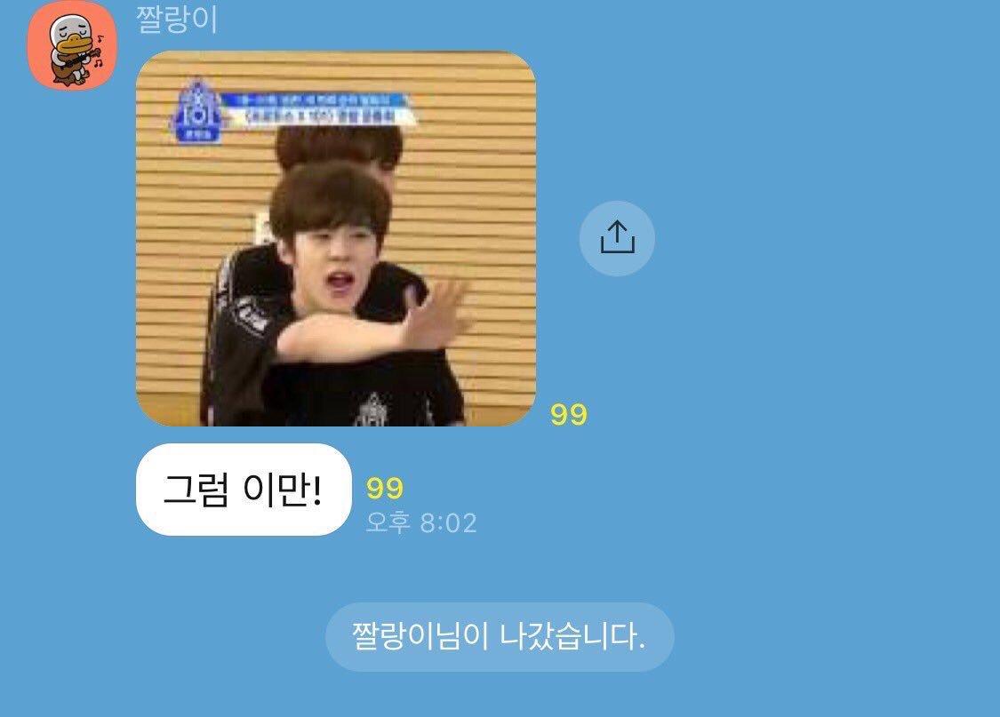 That time when wooseok used his own meme. 🥺🥺🥺 #김우석 #KIMWOOSEOK @KWS_official_ https://t.co/7Nn1Ju08BQ