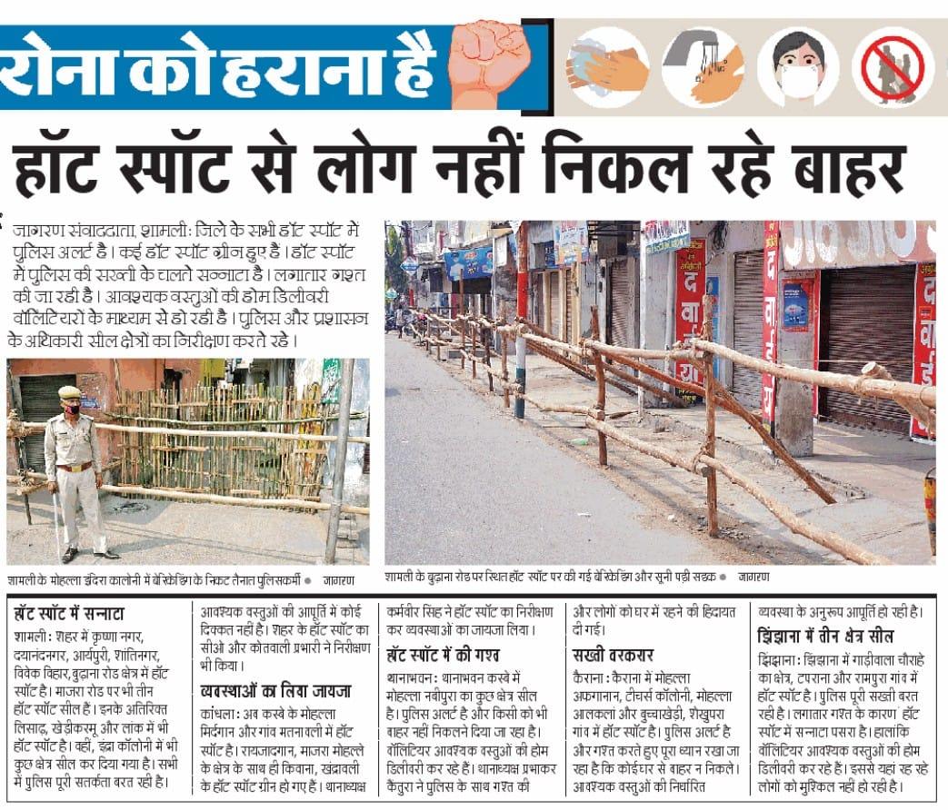 कोरोना संक्रमण से बचाव एवं प्रभावी रोकथाम हेतु जनपद पुलिस अलर्ट, #हॉटस्पॉट एरिया में कराया जा रहा #lockdown का शत-प्रतिशत अनुपालन। @Uppolice @policenewsup @CMOfficeUP @adgzonemeerut @digsaharanpur @News18India @ABPNews @NewsStateHindi @ZeeNews @aajtak @bstvlive @AmarUjalaNews https://t.co/MbRrNbm1Su
