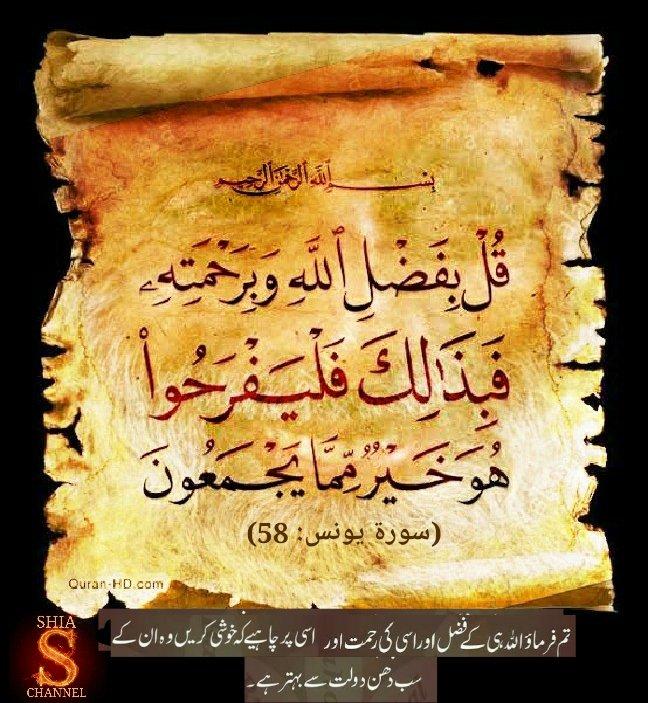 SHIA CHANNEL WELCOMES YOU ********************************** 10th Zilqad 1441, 2nd July 2020, Thursday, Salamun Alaikum, MOMIN KI KHUSHI  Read Quran Tafseer on FB daily: https://t.co/X3Cg27liF4  #ThursdayMotivation #ThursdayThoughts #ThursdayMorning #QuranHour #QuranTime #Quran https://t.co/McxjzHNxho