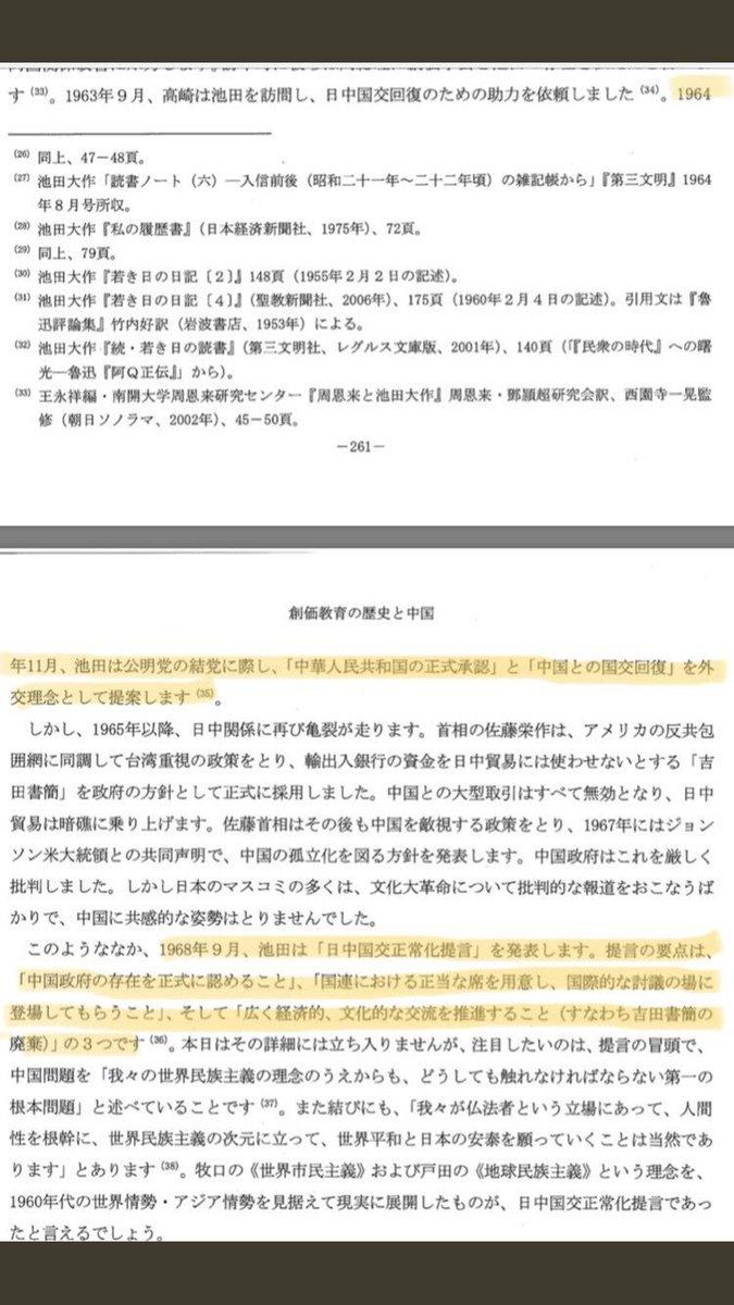 重要! 創価大学が出している資料ラインの部分をご覧下さい 1968年 創価:中国に国連における正当な席を用意すると提言 1971年 台湾:国連安保常任理事国の座を失う 1972年 公明党 竹入氏がパイプ役になり日中国交正常化 同年 日本と台湾 国交断絶 創価は中国の手先