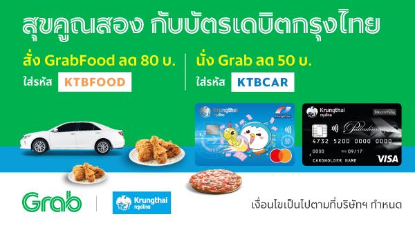 จ่ายด้วยบัตรเดบิตกรุงไทย ผ่าน #GrabPay ก็ได้ส่วนลด 2 ต่อ! คลิก https://t.co/dekQgkHNzv  ต่อที่ 1 สั่งอาหาร ลด 80บ. (สั่งขั้นต่ำ 300บ.) ใส่รหัส KTBFOOD  ต่อที่ 2 เดินทาง ลด 50บ. (สั่งขั้นต่ำ 100บ.) ใส่รหัส KTBCARD  วันนี้ – 30 ก.ย. 63  สิทธิ์มีจำกัด เป็นไปตามเงื่อนไขฯ  #GrabTH https://t.co/zXWAOjPVNt