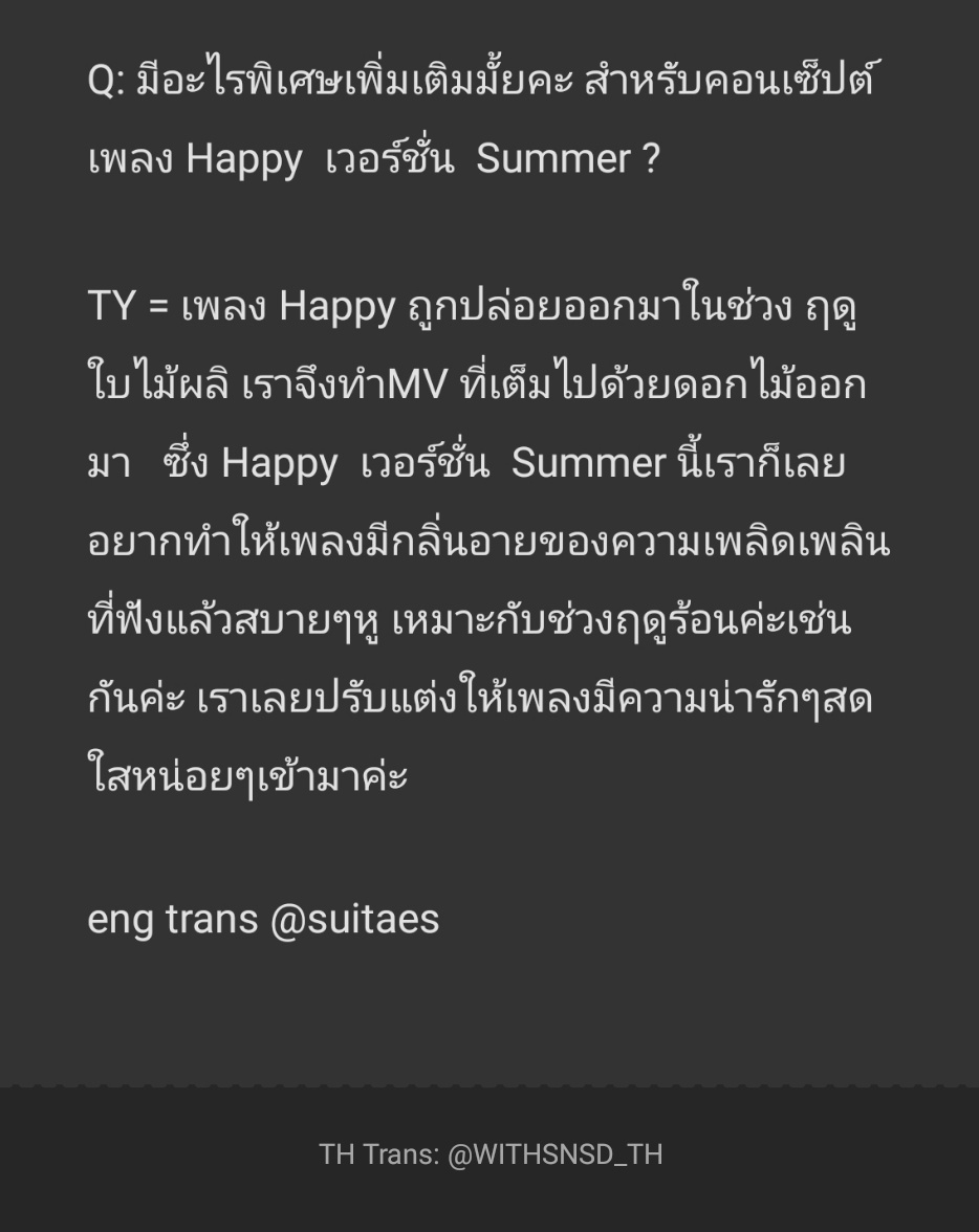 [#WITHSNSD_TH_TAEYEON ] แปลไทย [STATION] TAEYEON 태연 #Happy Summer Interview #비하인더스테이션  👉🏻 https://t.co/1pzyi5HLhB   @GirlsGeneration #GirlsGeneration #SNSD #소녀시대 #태연 #TAEYEON #แทยอน #少女時代 https://t.co/F19lTwb5zC