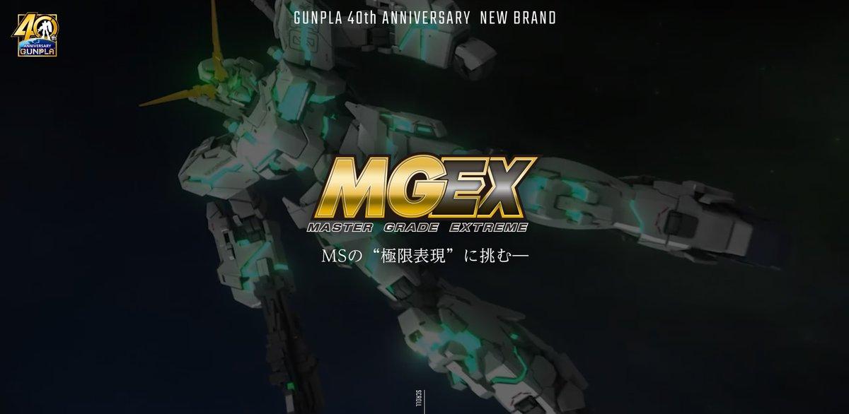 (バンダイが)やりました……やったんですよ! 必死に! その結果がこれなんですよ!【ガンプラ】「モビルスーツの極限表現に挑む」新ブランド「MGEX」誕生、第1弾のユニコーンガンダムは2万5300円
