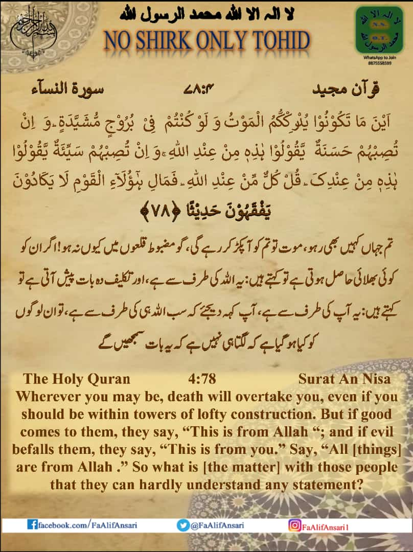 #Quran #Qurantime #quranhour #Islamic #islam #islamicart #inspirational #motivational #MotivationalQuotes https://t.co/LtPHdOs0bY