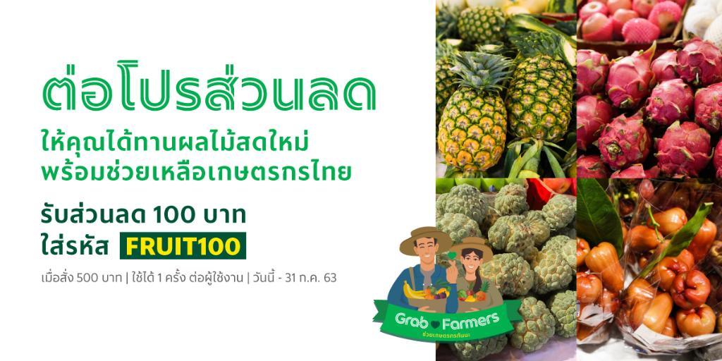 เรายังคงขอเป็นตัวกลางให้คุณได้ช่วยเหลือเกษตรกรไทย อุดหนุนผลไม้สดจากสวน ส่งตรงถึงมือคุณ พร้อมต่อโปรส่วนลดออกไปอีกหนึ่งเดือน มา #ช่วยเกษตรกรกันนะ 💚  รับส่วนลด 100บ. 1 ครั้ง (ขั้นต่ำ 500บ.) 👉  ใส่รหัส FRUIT100  วันนี้ - 31 ก.ค. 63  #GrabLovesFarmers #GrabTH https://t.co/gen75d6L8Y