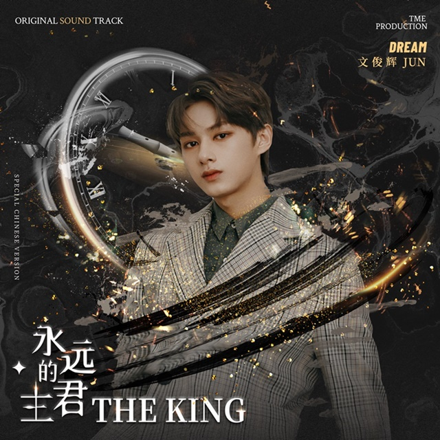 Following OST releae by THE8, SEVENTEEN Jun lends his voice for Chinese version OST 'Dream' for SBS drama 'The King: Eternal Monarch'  Source: https://entertain.naver.com/now/read?oid=009&aid=0004607427…pic.twitter.com/qksXnwZ25h  by The Seoul Story