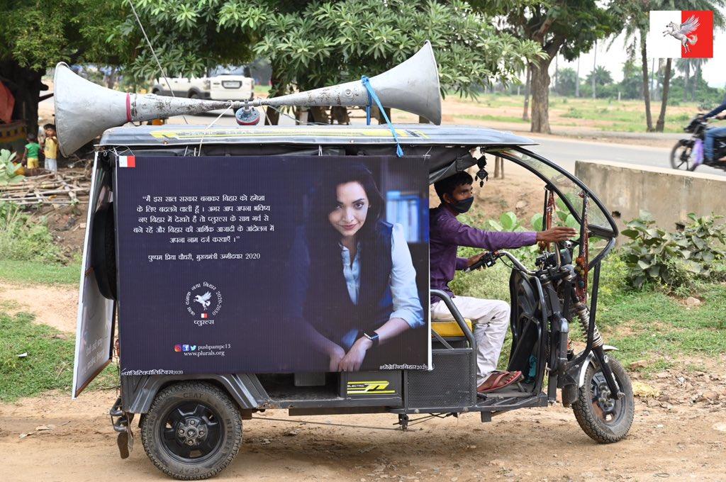चुनाव का बिगुल नहीं, भोंपा! प्लुरल्स प्रचार गाड़ी हर ज़िले गाँव-गाँव घूमने के लिये तैयार! शुरुआत बिहार के सुदूर दक्षिण-पूर्व बाँका से! कार्यकर्ताओं ने कहा कि मैडम स्पीकर लगवाते हैं, मैंने कहा लाउडस्पीकर लगवाइये, बदलाव की आवाज़ दूर तलक जानी चाहिये! #LetsOpenBihar #30YearsLockdown https://t.co/1tsKFELwQb