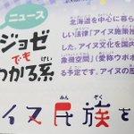 Image for the Tweet beginning: #菅義偉 官房長官が記者会見に、#アイヌ文様 をあしらった布 #マスク を着けて話題になりました。この文様はトゲを表すとされる「アイウシ」で、#魔よけ