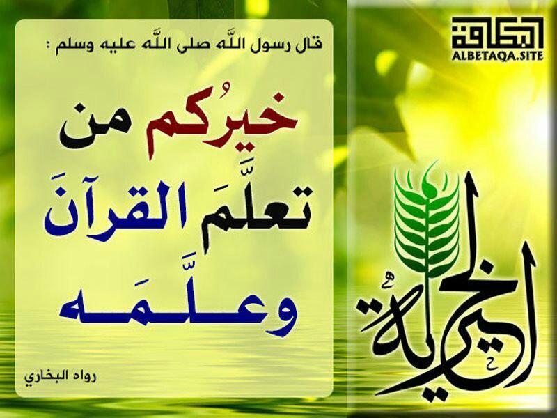 """خيركم من تعلم القرآن و علمه""  ""The Best Between You are Those Who Learn The Holy Quraan and Teach it""  #Quran #QuranHour #QuranTime https://t.co/vG6VmnVlO3"