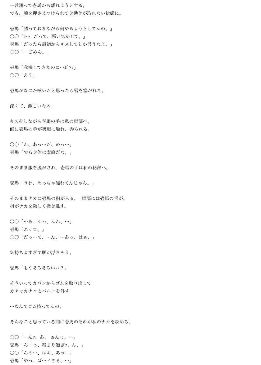 小説 馬 川村 壱 川村壱馬の日常。