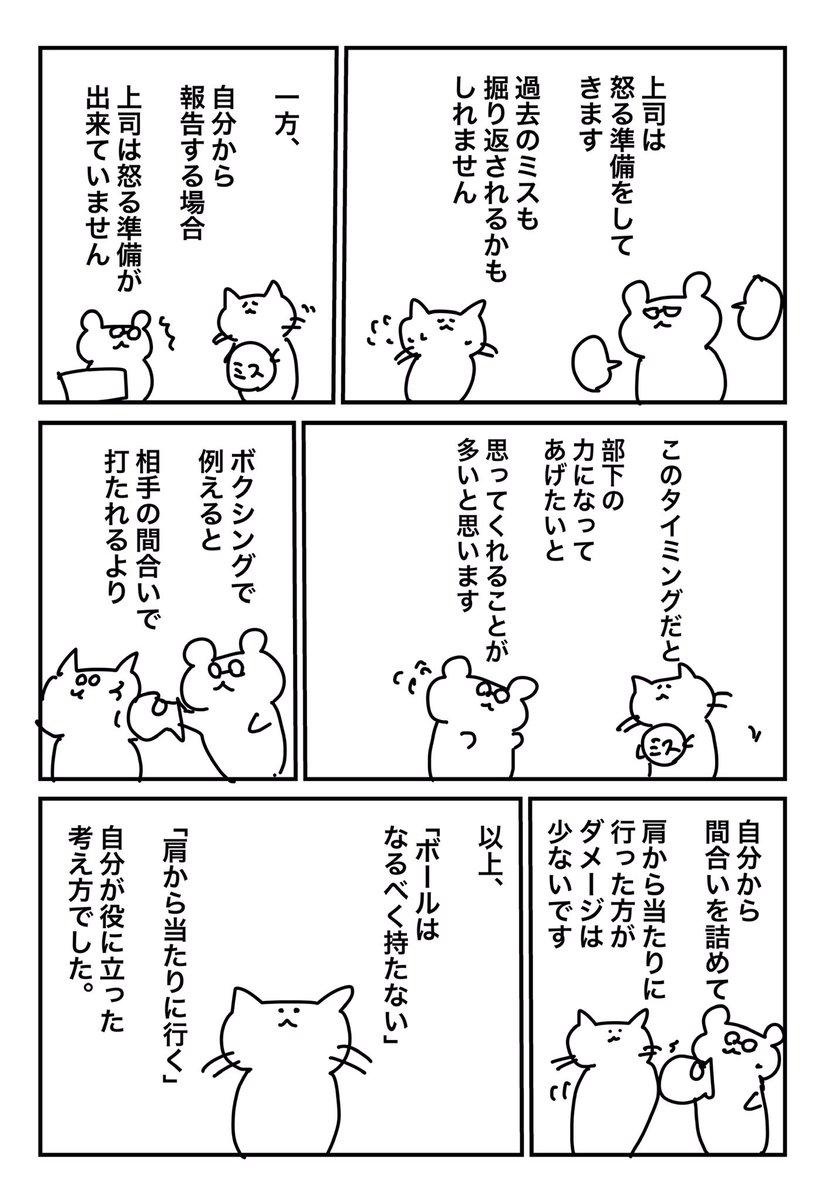 山中/漫画編集@寄生列島第1巻発売中!さんの投稿画像