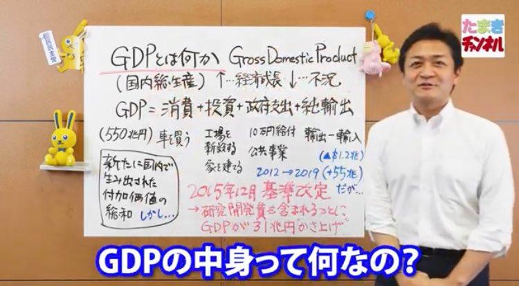 今日のたまきチャンネル!たまき予備校!GDPに見るアベノミクスの実態とは? #たまきチャンネル #玉木雄一郎 #国民民主党 https://t.co/KOAtGp15q4 https://t.co/fQspXKL5vc